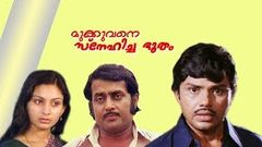 Malayalam Full Movie | Mukkuvane Snehicha Bhootham | Jayan Unnimary Malayalam Romantic Full Movie