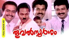 Malayalam Super Hit Comedy Full Movie | Thoovalsparsham [ HD ] | Ft Mukesh, Jayaram, Saikumar