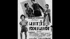 Ponnu Vilayum bhoomi (Old) HD old Full Tamil Movie Starring: Gemini Ganesan