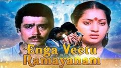Enga Veetu Ramayanam 1987 | FULL Tamil Movie | Karthik, Ilavarasi, S V Sekar | HD | CinemaJunction