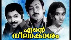 Ente Neelakasham Malayalam Full Movie | Super Hit Malayalam Movie | Malayalam Old Movies