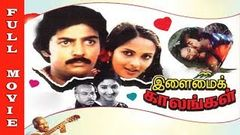 Ilamai Kaalangal Tamil Movie | Mohan | Sasikala | Sukumari | Tamil Old Hit Movies