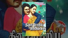 Thisai Maariya Paravaigal | Sarat Babu, Sumalatha | Romantic Drama Movie | Latest Full Movie Online