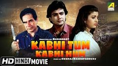 Kabhi Tum Kabhi Hum | New Hindi Movie 2019 | Prosenjit, Debashree, Kulbhushan Kharbanda