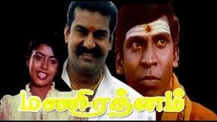 Mani Rathnam | Napoleon, Anand Babu, Mohana, Vadivelu | Tamil Superhit Movie HD