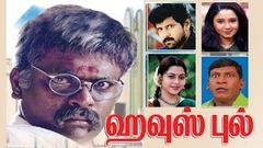 Housefull | 1999 blockbuster Tamil Movie | R Parthiepan, Vikram, Roja | Ilaiyaraaja