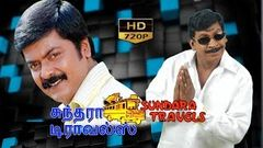 sundara travels tamil full movie | சுந்தரா டிராவல்ஸ் | super comedu in tamil