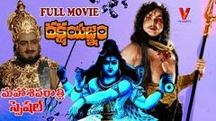 DAKSHAYAGNAM | TELUGU FULL LENGTH MOVIE | N. T. RAMA RAO | S. V. RANGA RAO | DEVIKA | V9 VIDEOS