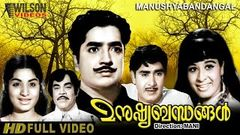 Manushya bandhangal (1972) Malayalam Full Movie
