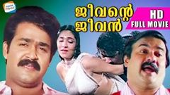 Watch A Beatiful Mohanlal Full Movie | Jeevante Jeevan Malayalam Movie | Evergreen Malayalam Movie