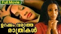 Urakkam Varatha Rathrikal | Malayalam Full Movie | Seema | Madhu