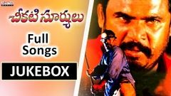 Cheekati Suryulu Full Movie HD R Narayana Murthy