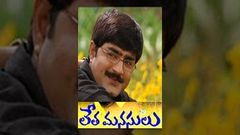 Letha Manasulu | Full Length Telugu Movie | Srikanth, Kalyani