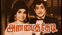 Anbai Thedi | Sivaji Ganesan, Jayalalitha | Tamil Evergreen Hit Movie HD