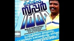 Mimics Super 1000 1991 Full Malayalam Movie