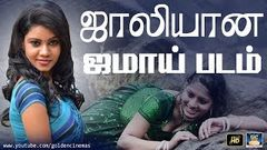 ஜாலியான ஜமாய் படம் | Tamil Latest Full HD Movie | Jamai Full Movie HD | GoldenCinema