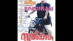 Spadikam (1995) - Malayalam Full Movie DVD