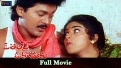 O Thandri O Koduku Telugu Full Length Movie | Vinod Kumar, Nadhiya | Telugu Full Movies | TVNXT