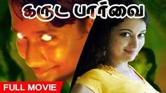 Tamil Horror - Thriller Movie | Garuda Paarvai | Full Movie | Ft Vivekanandan, Puja Vijayan