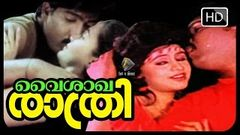Vaisakh rathri Malayalam Full Movie | Malayalam Superhit Romantic Crime Thriller
