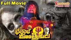 """Bethala Mantrikudu"" Telugu Full Length Horror Movie 