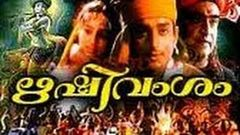 Rishi Vamsam 1999 Full Malayalam Movie