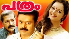 Kanmadam Malayalam Full Movie | Mohanlal | Manju Warrier | Malayalam Movie 2016