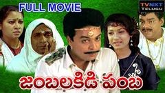 Jambalakidi Pamba - జంబలకిడి పంబ Full Length Telugu Movie | Naresh | Aamani | Brahmanandam | TVNXT