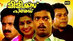 Malayalam Super Hit Comedy Full Movie | Mimics Parade [ HD ] | Ft Innocent, Jagadeesh, Siddique