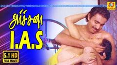 ARCHANA IAS FULL HD MOVIE | SITHARA & SARATHKUMAR | EVERGREEN TAMIL MOVIES | SUPER HIT TAMIL MOVIE