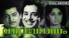 Malayalam Full Movie | Vazve Mayam Classic Movie | Ft Sathyan Sheela