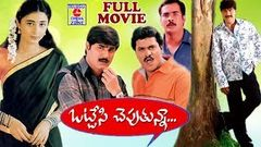 OTTESI CHEPTHUNNA | TELUGU FULL MOVIE | SRIKANTH | SRAVANTHI | SIVAJI | SUNIL | TELUGU CINEMA ZONE