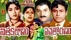 NITHYA KALYANAM PACHHA THORANAM | TELUGU FULL MOVIE | CHALAM | KRISHNA KUMARI | V9 VIDEOS