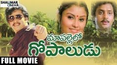 Maa Pallelo Gopaludu Full length telugu Movie Arjun Poornima