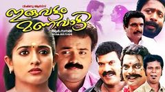 Iruvattam Manavatti Full Movie | Kunchacko Boban | Kavya Madhavan | Kalabhavan Mani | Superhit Movie