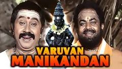 Varuvan Manikandan | Full Tamil Movie | M N Nambiar Sharad Babu | Tamil Movie Asia