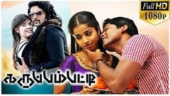 Karuppampatti Tamil Latest Full Movie | 2015 Tamil Full Movies | Ajmal | Aparnaa Bajpai