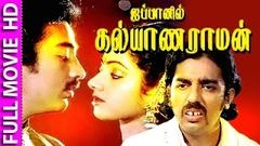 Japanil Kalyanaraman 1985: Full Tamil Movie