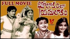 BHOOLOKAMLO YAMALOKAM TELUGU FULL MOVIE | KANTHA RAO | RAJASHRI | V9 VIDEOS
