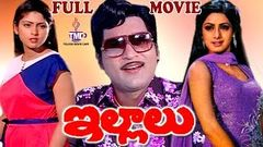 ILLALU | TELUGU FULL MOVIE | SHOBAN BABU | JAYASUDHA | SRIDEVI | TELUGU MOVIE CAFE