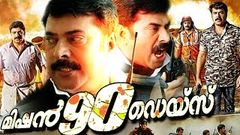 Mission 90 Days Malayalam Movie Full