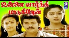 Unnai Vaazhthi Paadukiren | Full Tamil Movie | Parthiban Suman Ranganathan