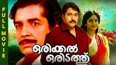 Malayalam Full Movie | Orikkal Oridathu | Ft Prem Nazeer, Rahman, Rohini | Full Movies HD