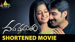 Nava Vasantham Full HD Telugu Film | Tarun | Priyamani | Sunil | Akash | Rohith | Indian Films