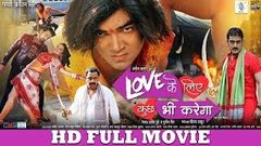 Love Ke Liye Kuchh Bhi Karega | Full Bhojpuri Movie | Vishal Singh Aamrapali Dubey | Movie 2019