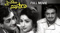 Private Master Telugu Full Movie | NTR | Anjali Devi | Santha Kumari | Telugu Full Movies