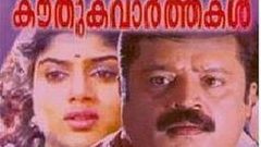 Kouthuka Varthakal 1990 Full Malayalam Movie