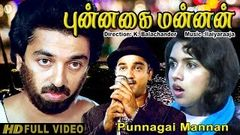 Punnagai Mannan Full Movie HD | Kamal Hassan | Revathi