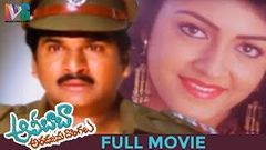 Alibaba Aradajanu Dongalu Telugu Full Movie | Rajendra Prasad | Ravali | Ali | Indian Video Guru