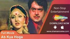 Choron Ki Baaraat | Hindi Full Movie | Shatrughan Sinha Neetu Singh